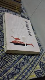 家庭常用菜谱(贵州版,81年一版一印)