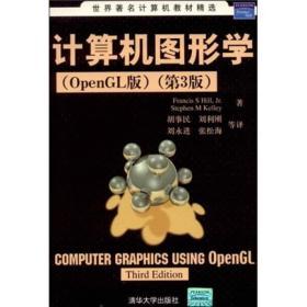 计算机图形学  第三版