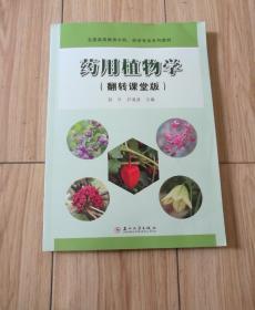 药用植物学(翻转课堂版)