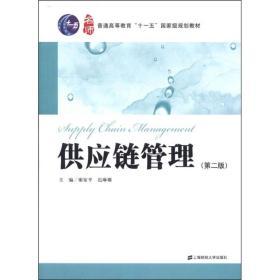 """普通高等教育""""十一五""""国家级规划教材:供应链管理(第2版)"""