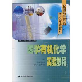 医学有机化学实验教程 韦正友 安徽科学技术 9787533733315