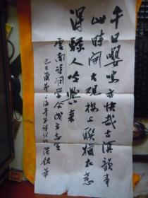 著名诗人(陈铭华)书法