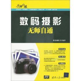 数码摄影无师自通(无师自通) 蓝光视觉著 清华出版社
