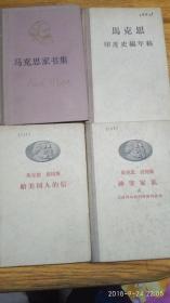 马克思 恩格斯 给美国人的信  精装  一版一印   馆藏未阅