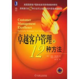 卓越客户管理的12种方法