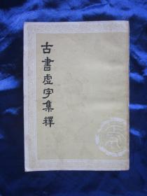 古书虚字集释(下册)