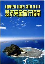 斐济完全旅行指南