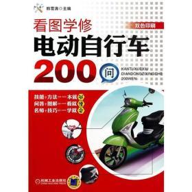 看图学修电动自行车200问