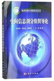 地球观测与导航技术丛书:空间信息剖分组织导论