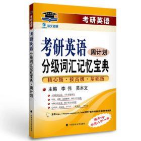 考研英语分级词汇记忆宝典·周计划:核心级·拔高级·基础级