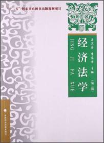 经济法学(第2版)