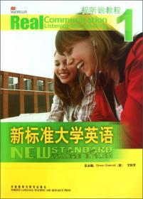 新表准大学英语视听说教程