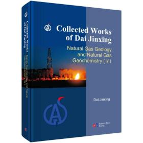 戴金星文集——天然气地质和地球化学(英文版) 戴金星 著 9787030478283 科学出版社  L