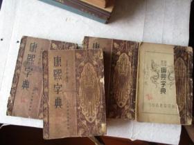 康熙字典(全四卷)