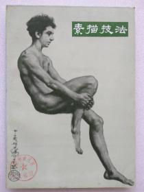 素描技法--马玉如 陈达青编著。人民美术出版社。1980年1版。1991年9印