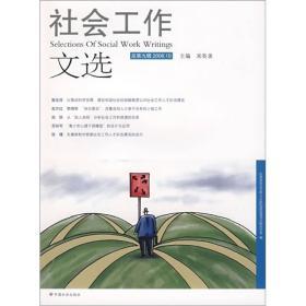 社会工作文选(总第9辑)(2008.10)