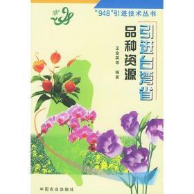 """引进台湾省品种资源——""""948""""引进技术丛书"""