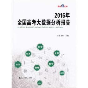 2016年全国高考大数据分析报告