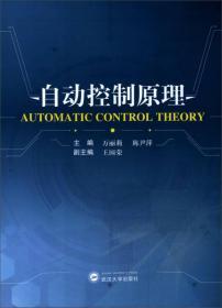 【现货】 自动控制原理 万丽莉 9787307149168 武汉大学出版社 万