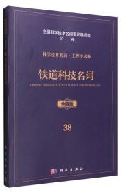科学技术名词·工程技术卷:铁道科技名词(38 全藏版)