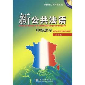 新公共法语 中级 吴贤良 9787544606165 上海外语教育出版社