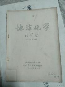 地球化学找矿法(1975年成都地质学院油印本)