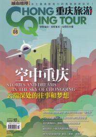 城市地理.重庆旅游——空中重庆[2016年8月,总第68期]