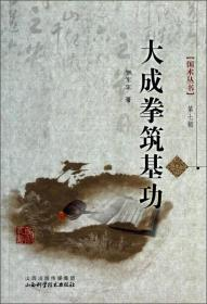 国术丛书:大成拳筑基功