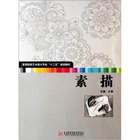 华中科技大学出版社 素描 9787560972855