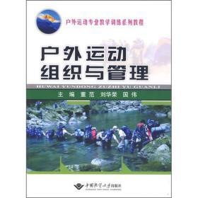 【二手包邮】户外运动组织与管理 董范 刘华荣 国伟 中国地质大学