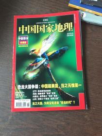 中国国家地理(2010年6月号)中国恐龙珍藏版 有赠品