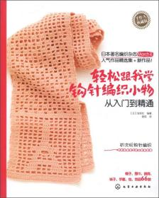 手作人典藏版:轻松跟我学钩针编织小物从入门到精通