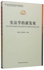 【正版】宪法学的新发展 莫纪宏,翟国强主编