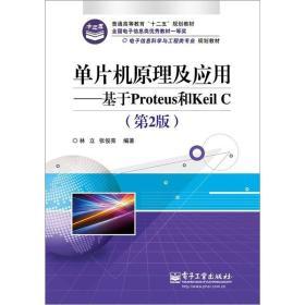 电子信息科学与工程类专业规划教材:单片机原理及应用·基于Proteus和Keil C(第2版)