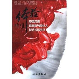 正版二手体验价值-中国顶级收藏家与经纪人谈艺术品市场 王宝安 文物出版社 9787501022601