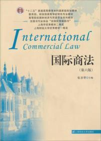 国际商法(第6版)