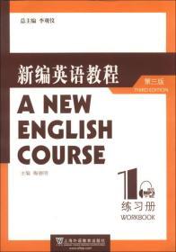 新编英语教程(第三版)练习册 1(下载) 李观仪 总 梅德明 上海外9787544626057s