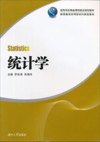高等教育应用型本科规划教材:统计学