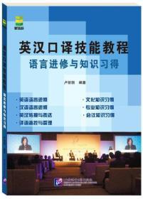 英汉口译技能教程:语言进修与知识习得