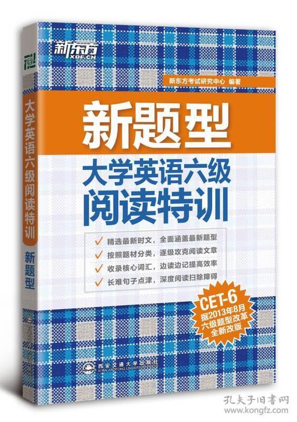 (新题型)大学英语六级阅读特训