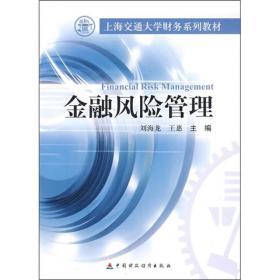 上海交通大学财务系列教材:金融风险管理