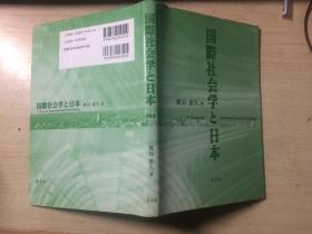 国际社会学と日本(日 梶谷 素久著)精装本有书衣