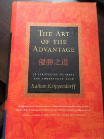 The Art of the Advantage 优势的艺术