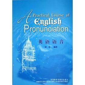 001 英语语音
