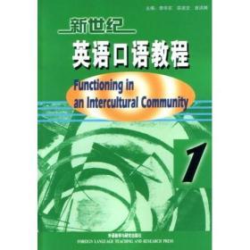 新世纪英语口语教程1