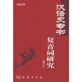汉语史专书复音词研究  增订版