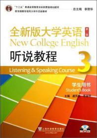 """""""十二五""""普通高等教育本科国家级规划教材·全新版大学英语:听说教程(3)·学生用书(第二版)"""