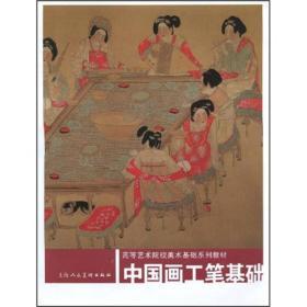 高等艺术院校美术基础系列教材:中国画工笔基础