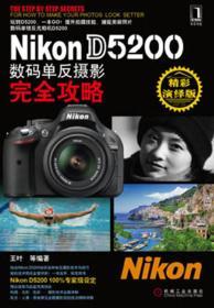 Nikon D5200数码单反摄影完全攻略(精彩演绎版)