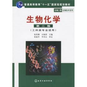生物化学 第二版 9787502580261 张洪渊 万海清